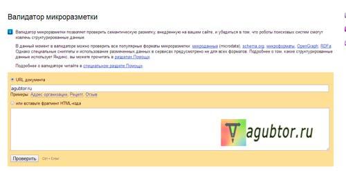 Микроразметка на сайт