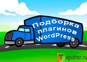 Подборка плагинов wordpress