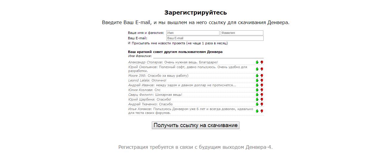 Установка denwer регистрация на сайте