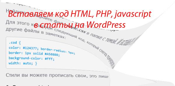 Вставить HTML в статью wordpress