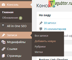 как создать статью wordpress