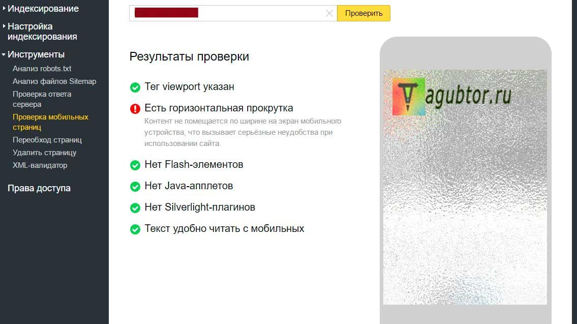 proverka-mobilnoy-versii-sayta