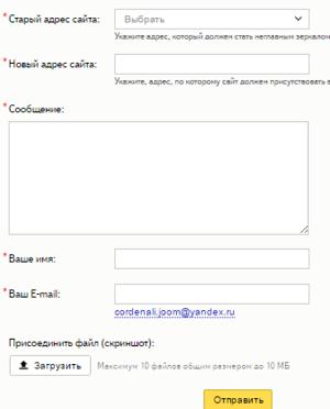 Перенос сайта на другой домен