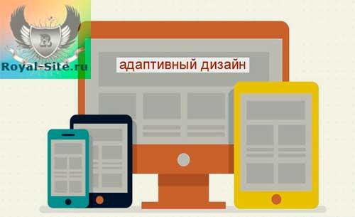 Как сделать адаптивный дизайн сайта