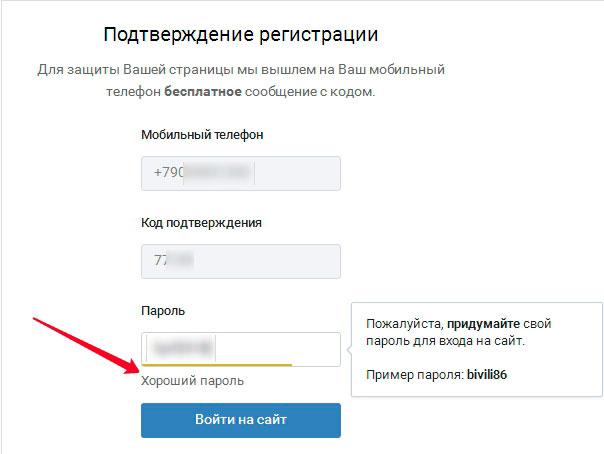 Безопасный пароль