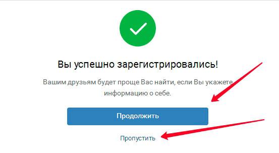 Зарегистрирован